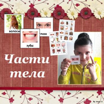 Russian Body Parts Vocabulary - Части тела