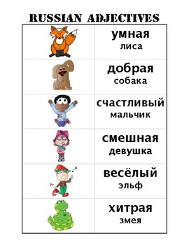 Russian Adjectives - Personality Traits