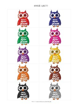 Russian Colors Matching Game with Owls