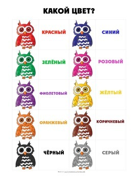 Russian Colors Poster with Owls