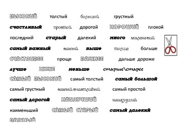 Russian Comparative Adjectives. Activity