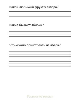 Russian Comprehension Easy Worksheet Printable with Test