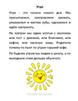 Russian Comprehension Easy with Test and Word Search Day through Night