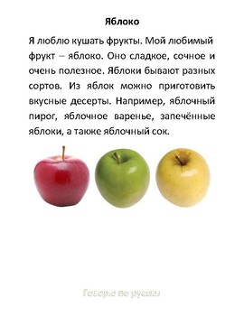 Russian Comprehension Worksheet Easy about Apples Test and Writing