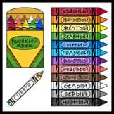 Russian Crayons / Colors in Russian (High Resolution)