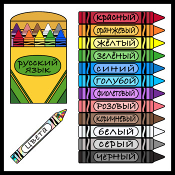 Crayons in Russian / Colors in Russian (High Resolution)