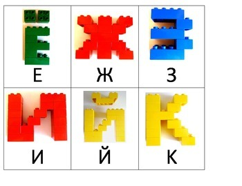 Russian Cyrillic Alphabet in Legos - Pocket cards