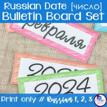 Russian Date {Число} Bulletin Board Set