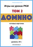 Russian Domino Game / Домино в РКИ