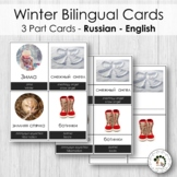 Зима - Winter Russian Bilingual Vocabulary 3 Part Cards Mo