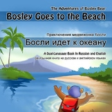 Russian / English Dual Language Book: Bosley Goes to the Beach