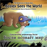 Russian / English Dual Language Book: Bosley Sees the World