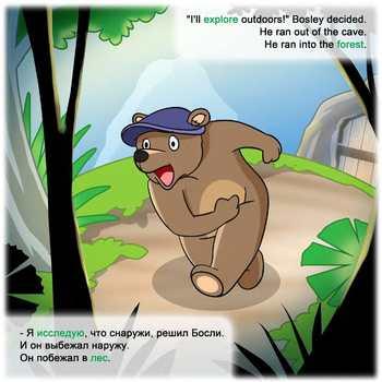 Russian / English Dual Language Book: Bosley Sees the World