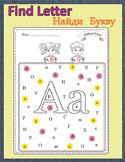 Russian. Find Letters. Найди буквы.