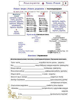 Russian / Focus on grammar / Present Tense