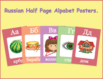 Russian Half  Page Alphabet Posters/ Flash Cards.