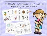 Russian Language Beginning and Ending Sound Clipcards