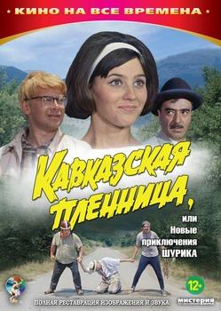Russian Language Film Worksheets (10) - Кавказская Пленница