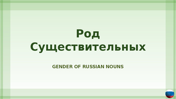 Russian Language PowerPoint Tutorial - Introcution of Russian Gender