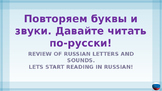 Russian Language PowerPoint Tutorial - Practice reading Russian words