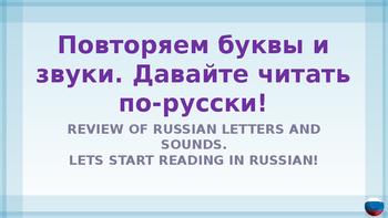 Russian Language PowerPoint Tutorial - Practice reading Ru