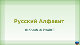 Russian Language PowerPoint Tutorial - Russian Alphabet