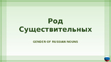 Russian Language Video Tutorial - Introcution of Russian Gender