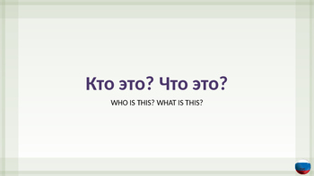 Russian Language Video Tutorial - Who is this? What is this?
