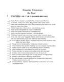 Russian Literature Final Test (Scantron)