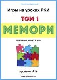 Russian Memory Game / Мемори в РКИ