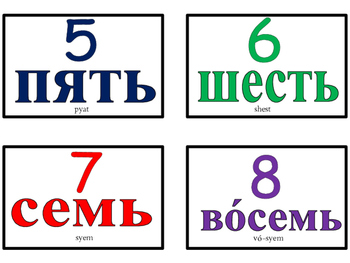 Russian Numbers Flashcard Printable