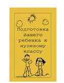 Russian Preparing Your Child for Kindergarten hard copy