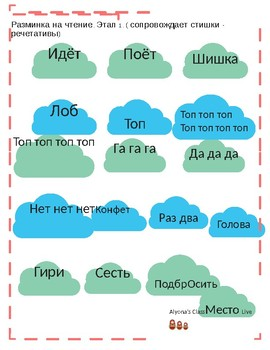 Russian Reading Warm-up with TPR