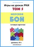 Russian Battleships Game / Морской бой в РКИ