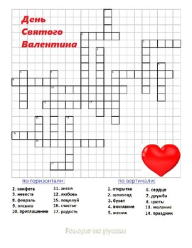Russian Spelling Worksheet Printable Valentine's Day Crossword Puzzle Fun