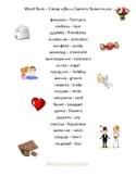 Russian Spelling Worksheet Printable Valentine's Day Cross