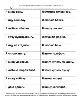 Lesson 2 Russian Vocabulary Charades Guess a Sentence Game