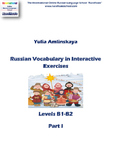Russian Vocabulary in Interactive Exercises