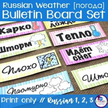 Russian Weather {Погода} Bulletin Board Set