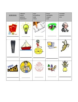 Russian cognates- match word to picture