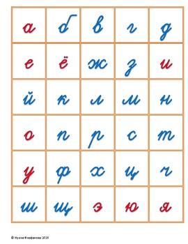 Russian cursive alphabet cards Русские прописные буквы в карточках
