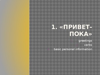 Russian for beginners_Skype_Lesson1