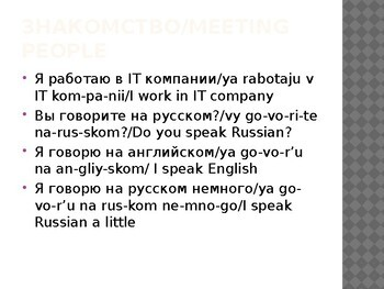 Russian for beginners_Skype_Lesson2