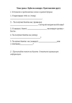 Russian lesson- Music
