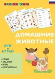 Russian vocabulary. Farm animals