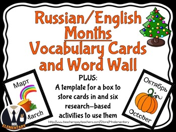 Russian Flashcards - Months
