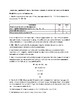 SBAC: 6th Grade Math Benchmark Test-Expressions & Equations Domain
