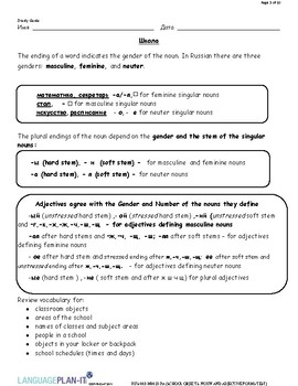 SCHOOL OBJECTS, NOUN AND ADJECTIVE FORMS TEST (RUSSIAN)