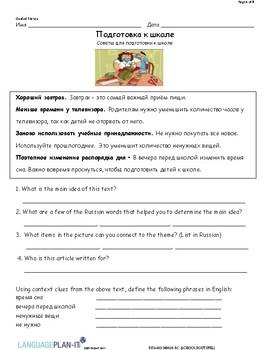 SCHOOL ROUTINES (RUSSIAN)