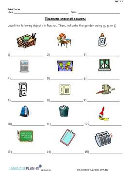 SCHOOL SUPPLIES (RUSSIAN)